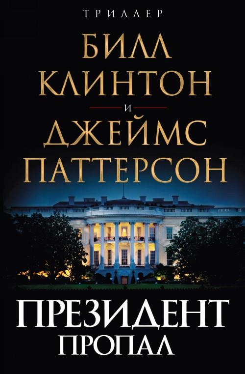Prezident propal
