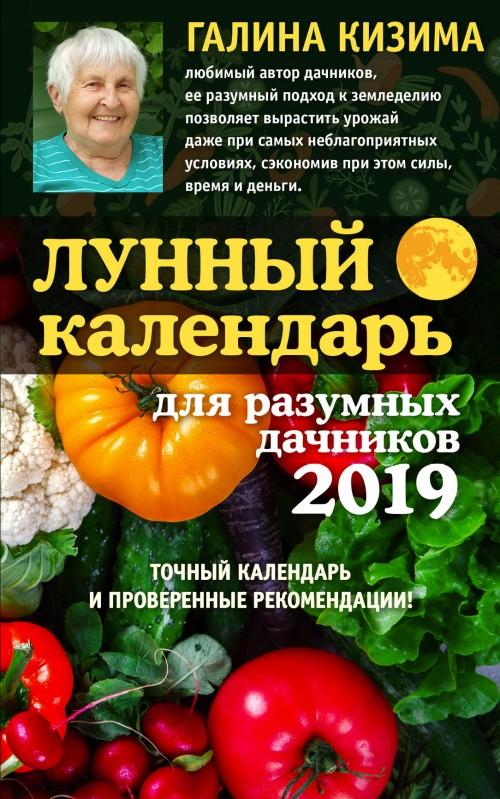 Lunnyj kalendar dlja razumnykh dachnikov 2019 ot Galiny Kizimy