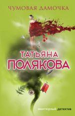 Chumovaja damochka