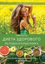 Dieta zdorovogo zheludka i kishechnika