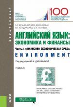 Anglijskij jazyk. Ekonomika i finansy. Chast 3. Finansovo-ekonomicheskaja sreda (Environment). Uchebnik