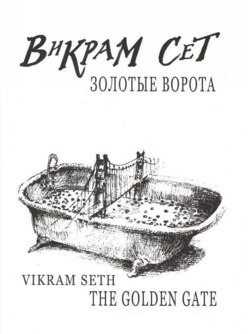 Zolotye vorota / Vikram Seth.The Golden Gate +s/o (na russkom i angl.jazykakh)