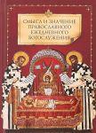 Smysl i znachenie pravoslavnogo ezhednevnogo bogosluzhenija