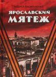 Jaroslavskij mjatezh