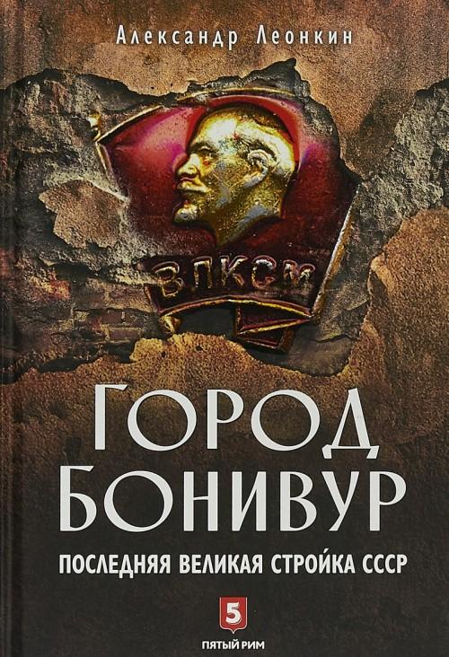 Gorod Bonivur.Poslednjaja velikaja strojka SSSR