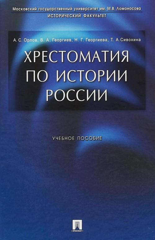 Khrestomatija po istorii Rossii.Uchebnoe posobie