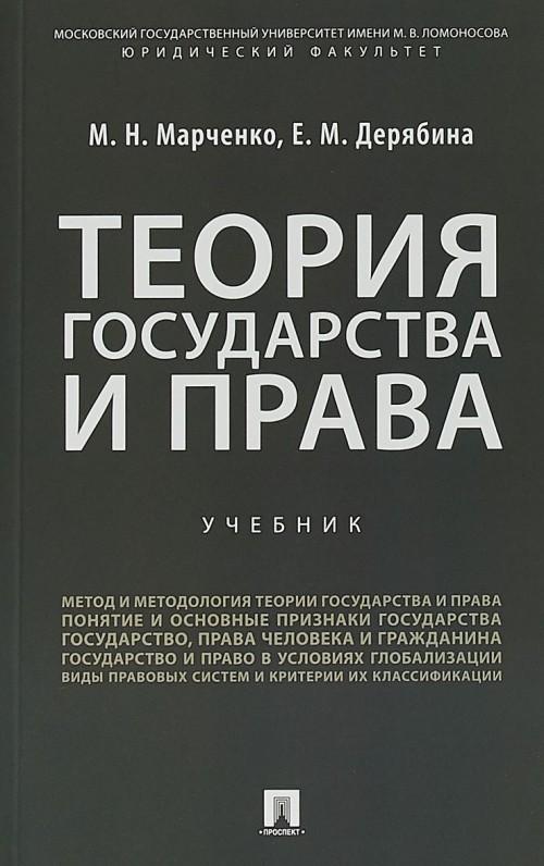 Теория государства и права.Учебник