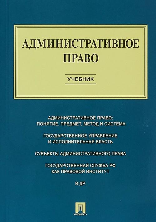 Административное право.Учебник