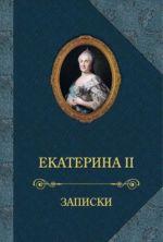 Ekaterina II. Zapiski