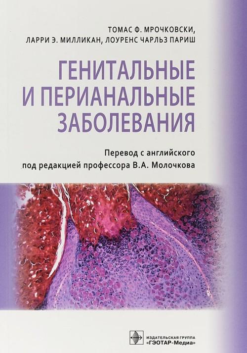 Genitalnye i perianalnye zabolevanija