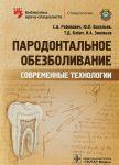 Parodontalnoe obezbolivanie.Sovremennye tekhnologii