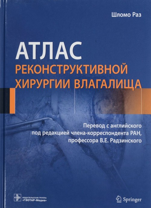 Atlas rekonstruktivnoj khirurgii vlagalischa