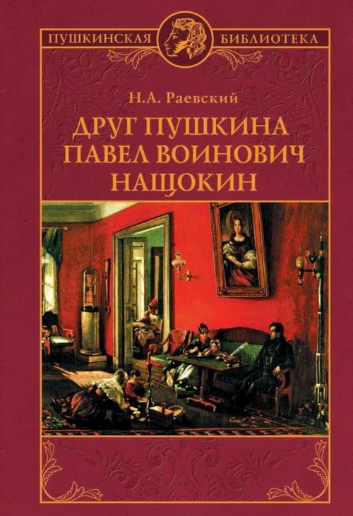 Drug Pushkina Pavel Voinovich Naschokin