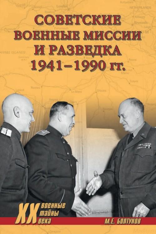 Sovetskie voennye missii i razvedka 1941-1990 gg.