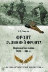 Front za liniej fronta.Partizanskaja vojna 1939-1945 gg.