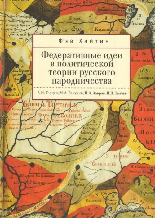 Federativnye idei v politicheskoj teorii russkogo narodnichestva