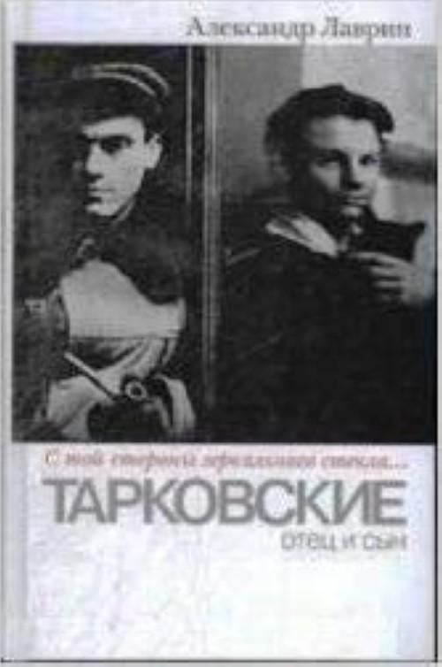 """Tarkovskie:otets i syn.""""S toj storony zerkalnogo stekla..."""""""