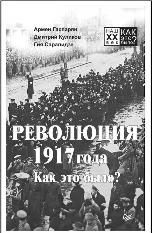 Revoljutsija 1917 goda. Kak eto bylo?