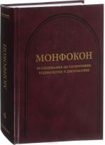 Monfokon. Vypusk 4. Issledovanija po paleografii, kodikologii i diplomatike