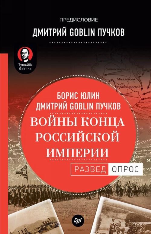 Vojny kontsa Rossijskoj imperii