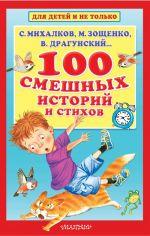 100 smeshnykh istorij i stikhov