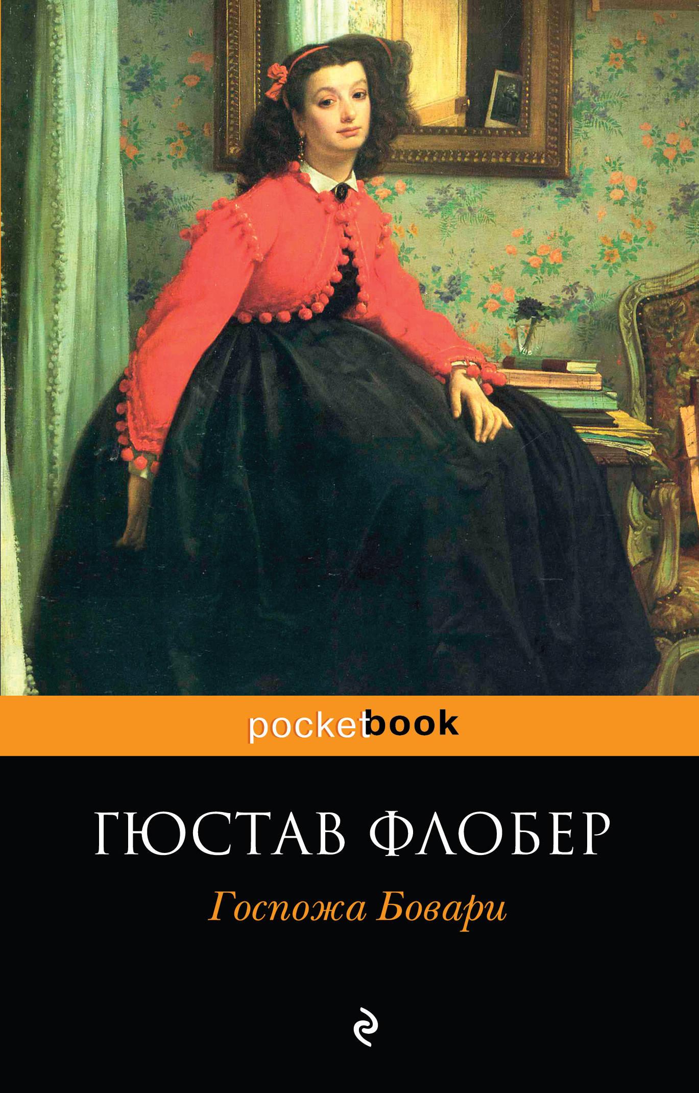Gospozha Bovari