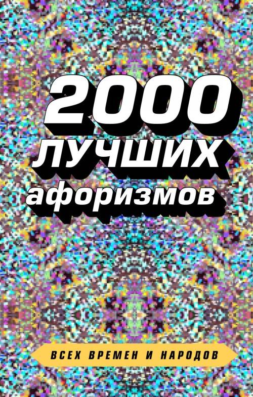 2000 лучших афоризмов всех времен и народов