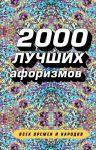 2000 luchshikh aforizmov vsekh vremen i narodov