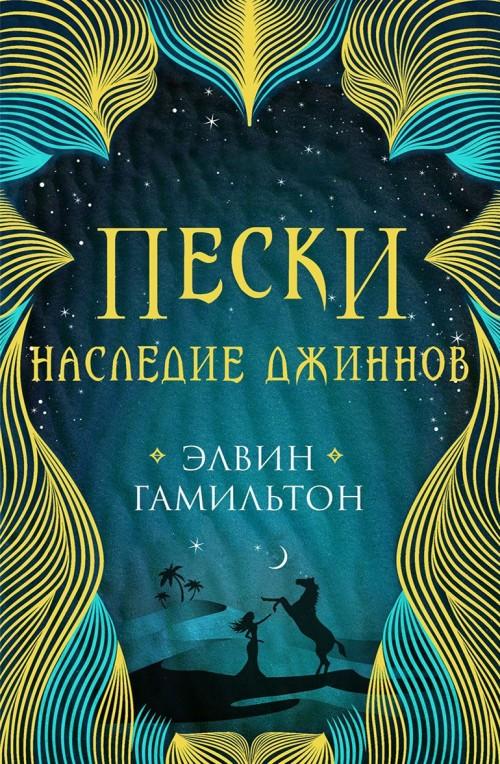 Peski. Nasledie dzhinnov