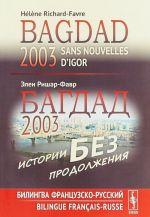 Bagdad 2003. Istorii bez prodolzhenija. Bilingva frantsuzsko-russkij / Sans nouvelles d'Igor, Bagdad 2003: Bilingue francais-russe