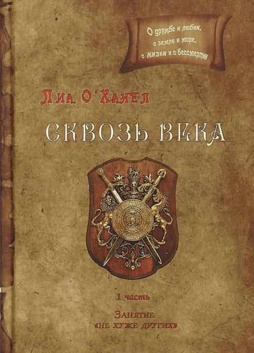 """Skvoz veka. Zanjatie """"ne khuzhe drugikh"""". Chast 1"""