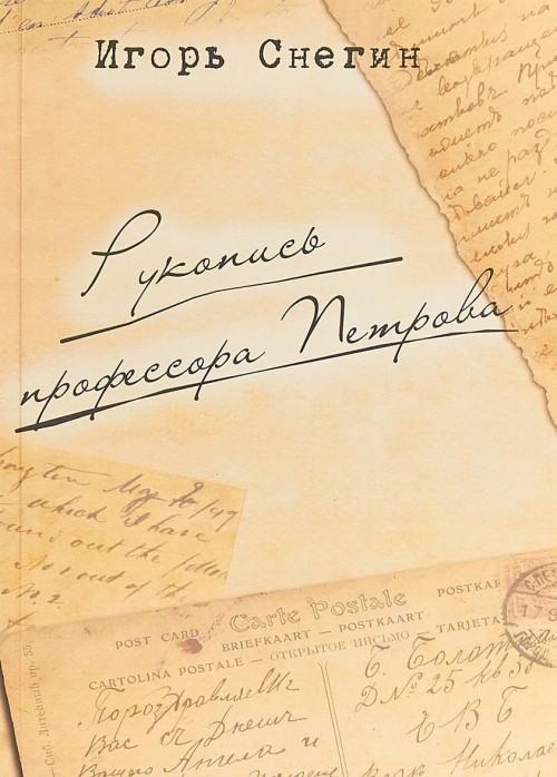 Рукопись профессора Петрова