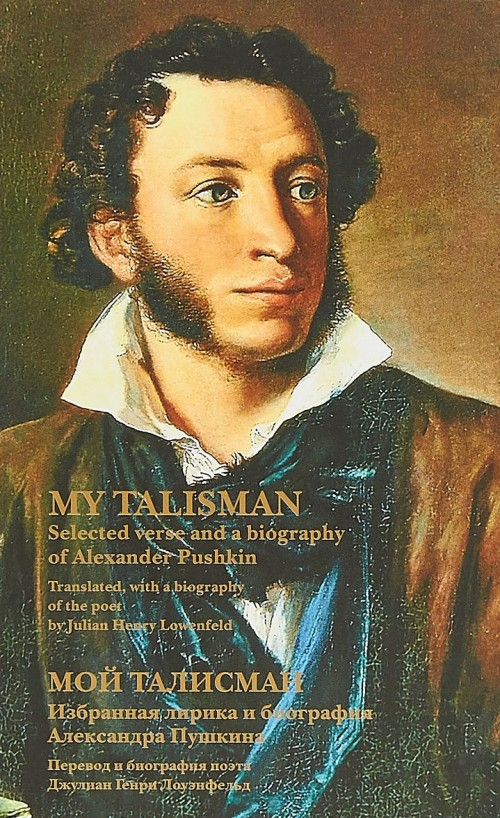 Moj talisman. Izbrannaja lirika i biografija Aleksandra Pushkina / My Talisman: Selested Verse and a Biography of Alexander Pushkin