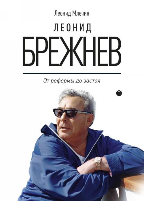 Leonid Brezhnev. Ot reformy do zastoja