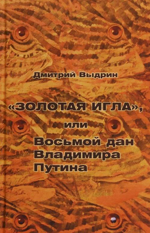 """""""Zolotaja igla"""", ili Vosmoj dan Vladimira Putina"""