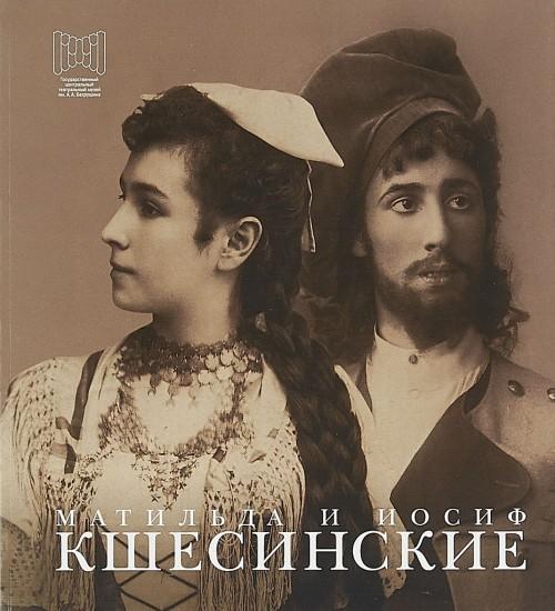 Matilda i Iosif Kshesinskie. Dnevniki, pisma, vospominanija