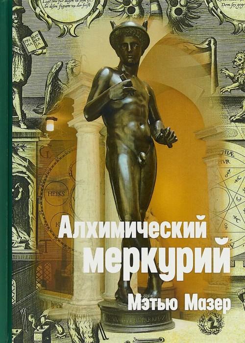 Alkhimicheskij Merkurij