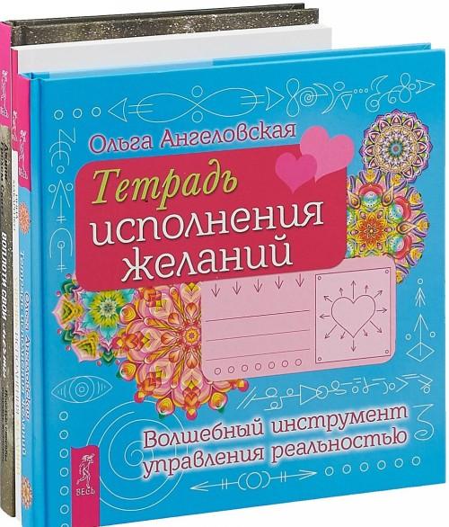 Воплоти свои мечты + Учебник исполнения желаний + Тетрадь исполнения желаний (комплект из 3-х книг)