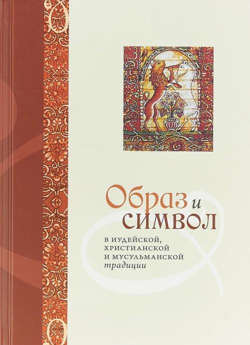 Obraz i Simvol v iudejskoj, khristianskoj i musulmanskoj traditsii
