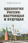 Ideologija Rossii: nastojaschaja i buduschaja