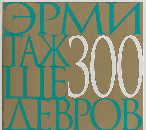 Ermitazh. 300 shedevrov