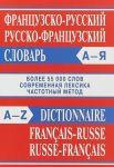 Frantsuzsko-Russkij. Russko-frantsuzskij slovar. Bolee 55000 slov