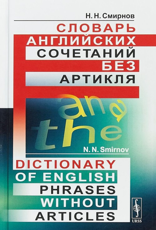 Slovar anglijskikh sochetanij bez artiklja/ Dictionary of English Phrases without Article
