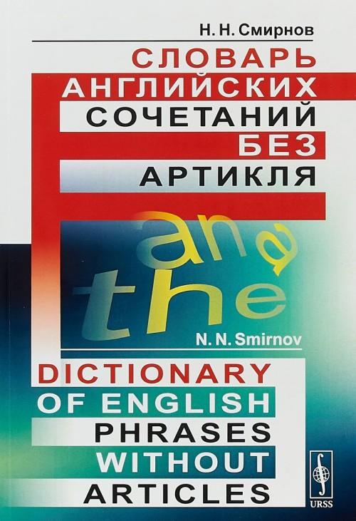 Slovar anglijskikh sochetanij bez artiklja / Dictionary of English Phrases without Article
