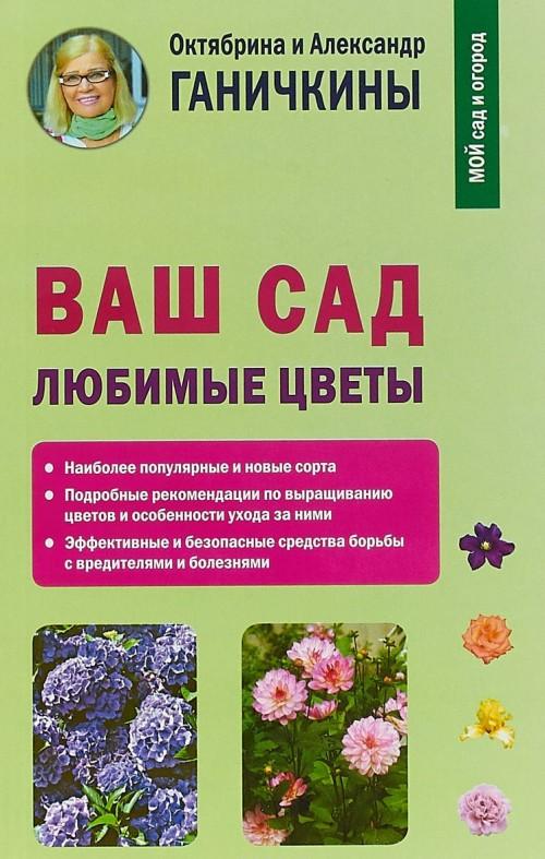 Ваш сад. Любимые цветы