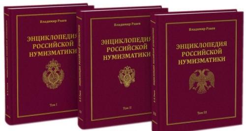 Entsiklopedija rossijskoj numizmatiki 1699-1917. V 3 tomakh
