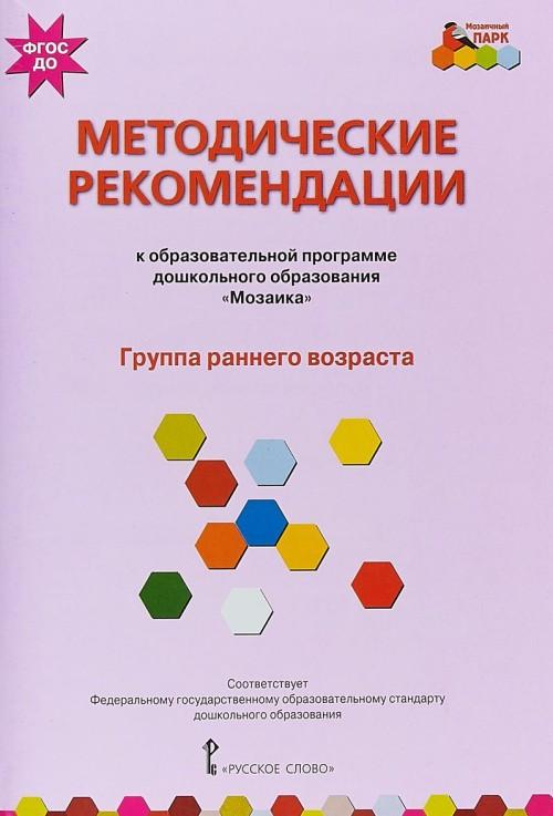"""Metodicheskie rekomendatsii k obscheobrazovatelnoj programme doshkolnogo obrazovanija """"Mozaika"""". Gruppa rannego vozrasta"""