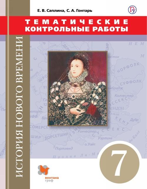 Istorija Novogo vremeni. Tematicheskie kontrolnye raboty. 7 klass. Praktikum