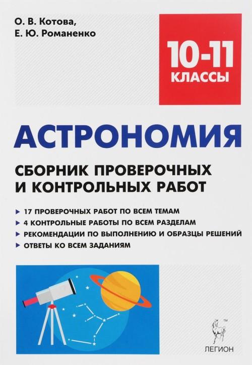 Astronomija. 10-11 klassy. Sbornik proverochnykh i kontrolnykh rabot