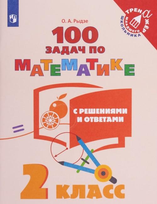 Matematika. 2 klass. 100 zadach s otvetami i reshenijami